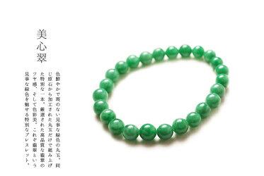 【送料無料】翡翠丸玉ブレスレット