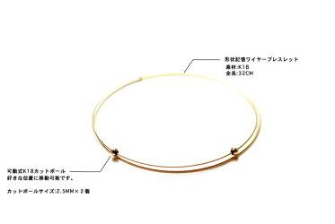 【送料無料】形状記憶ワイヤーブレスレット