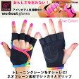 MJDIVA◆ワークワウト グローブ-True Colors-★トレーニング 手袋 女性用 筋トレ用 クロスフィット CROSSFIT パワーリフティング スポーツ用