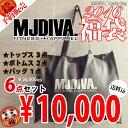 【数量限定・予約販売】【MJDIVA】新春福袋2016¥10,000《送料無料》【2016年1…