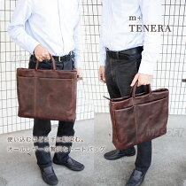 《送料無料》m+[エムピウ]TENERA(テネラ)A4対応レザートートバッグ