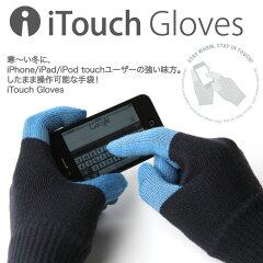 寒い冬の味方! iPhoneやiPod touchなどを操作できる手袋!【2ndロットご予約受付中!】 iTouch...