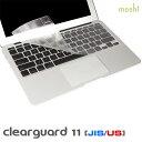 驚きの薄さ!《※JIS配列モデル用は2/9発売予定!》moshi [モシ] clearguard 11 (US/JIS) [クリ...
