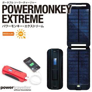 本格ソーラーパネルと9000mAhの大容量バッテリーパワートラベラー社 PowerMonkey Extreme [パワ...