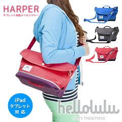 ポップなカラーのタブレット対応メッセンジャーHellolulu/ハロルル HARPER (iPad対応メッセンジ...