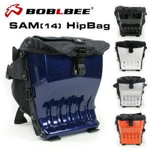 【BOBLBE-E】 ボブルビーらしいデザインのハードシェル・ヒップバッグ【9月5日発売予定】