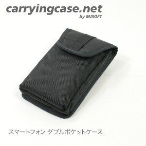 iPhone 6と6Plusなど2台持ちのヘビーユーザー向けケースCarryingcase.net スマートフォン ダブ...