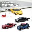 【16GBモデル】 autodrive モデルカー型 16GB USBメモリー 【ギフト】【プレゼント】【あす楽対応】