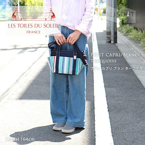 レトワール Les Toiles Du Soleil 2WAY CAPRI Turquoise 【あす楽対応】 デュ ターコイズ ソレイユ 4ポケットトート ギフト 2ウェイ カプリ 【送料無料(沖縄は+900円)】