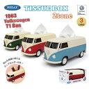【ポイント10倍! 4 19 09:59まで】 ティッシュボックス フォルクスワーゲン T1バスモデル Volkswagen T1 BUS ツートーンモデル ギフト レトロ かわいい 小物ケース