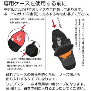 ブレイブボードRipstikNeoネオ専用ケースカラー3バージョン[リップスティックバッグ][スケートボード]