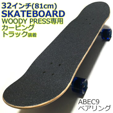 WOODY PRESS専用 カービングトラック装着サイズ32インチ(81cm)スケートボード スケボーABEC9ベアリング装着 硬さ78A ウィールタイプ