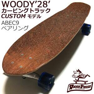 WOODYPRESS28カービングトラックタイプウッディープレスサイズ28インチABEC9ベアリングCUSTOMスケートボードスケボー