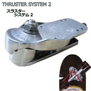 THRUSTERSYSTEM2スラスターシステム2サーフスケートボードパーツ