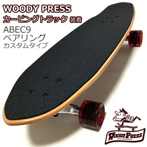 WOODYPRESS28インチウッディープレスカービングABEC9クリアレッドウィールカスタムモデルサーフスケートボードスケボー