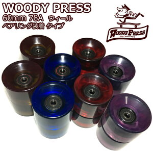 WOODYPRESSウッディプレスベアリング装着ウィールプレスマシン調整済み1台分(4個セット)