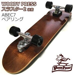 WOODYPRESS32インチウッディープレススラスター2装着ウィールサイズアップカスタムモデルサーフスケートボードスケボー