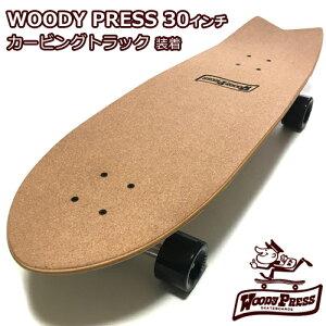 WOODYPRESS30インチウッディープレスコルクデッキカービングトラック装着モデルサーフスケートボードスケボー