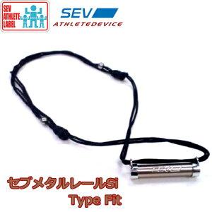 限定品SEVメタルレールSiタイプFitセブアスリートレーベルマラソンランナー愛用SEVネックレス