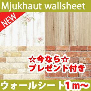 [ウォールシート1] ウォールステッカー のり付き壁紙 壁紙レンガ 木製 カッティングシート ウォールステッカー 壁紙 ウォールシート のり付き壁紙 北欧 壁紙 レンガ はがせる レンガ壁紙 北欧 はがせる壁紙 5m以上でプレゼント付き