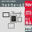 ウォールステッカー 英字 アルファベット 【フォトウォール2】 ファミリー family フレーム  北欧 ウォールステッカー 写真 ウォールステッカー 壁紙  photo  フォトフレーム2