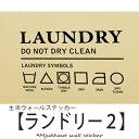 ウォールステッカー 英字 アルファベット [ランドリー2] 壁紙 洗濯...