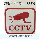 防犯ステッカー 【防犯カメラ CCTV】 玄関 窓 監視カメ...