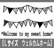 【Lサイズ】 ウォールステッカー 北欧 【ウェルカムホーム Lサイズ】 ガーランド モノトーン キッチン トイレ シンプル お祝い プレゼント