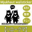 ウォールステッカー【ハロークマ】 Hello, bear ゆうメール送料無料 シール 壁紙 キッチン トイレ 木 北欧ウォールステッカー パターン ウォールステッカー ドット  ウォールステッカー北欧 ウォールステッカー カフェ風