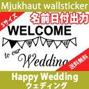 ウォールステッカー【Happy Wedding ウェディング】Welc...