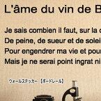 ウォールステッカー おしゃれ フランス語 詩 ボードレール Charles Baudelaire メール便 送料無料 仏語 アルファベット トイレ ガラス 窓 wall sticker 壁デコ 北欧 はがせる ウォールステッカー モノトーン