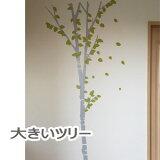 ウォールステッカーツリーtree(欧州やカフェの雰囲気演出アイテム)壁紙木自然ナチュラル