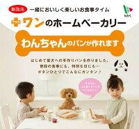 犬わんちゃんの手作りパン用ホームベーカリーBMP-10イメージ