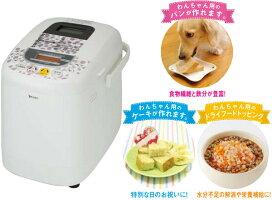 犬わんちゃんの手作りパン用ホームベーカリーBMP-10わんちゃんパン