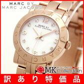 【訳あり特価品】マークバイマークジェイコブス 時計 レディース スモール エイミー AMY MBM3078