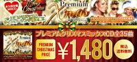 《鉄板!!》「限定再発!!」2017年クリスマスCDランキングNO.1!!《送料無料/MIXCD/MKDR0033》PremiumX'mas-Christmassong&Lovesong-《洋楽MixCD/洋楽CD》《メーカー直送/正規品》bpmstore.ビーピーエムストア洋楽CD