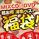2021年 ミックス福袋 超お得洋楽ベスト (CD3枚+DVD3枚) 最新 音楽 人気 ランキング  ...