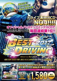 《送料無料/MIXCD/MKDR-0041》BESTDRIVING-NONSTOPTHIRDLYMIX-《洋楽MixCD/洋楽CD》《メーカー直送/正規品》