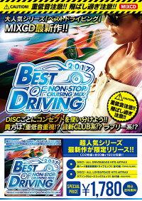 《送料無料/MIXCD/ONE-002》BESTOFDRIVING-NONSTOPCRUSINGMIX-OFFICIALMIXCD《洋楽MixCD/洋楽CD》《メーカー直送/正規品》