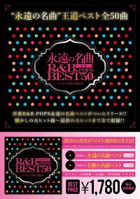 《送料無料/MIXCD/MKDR-0042》永遠の名曲-R&B.POPSBEST50-《洋楽MixCD/洋楽CD》《メーカー直送/正規品》