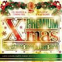 クリスマスCD+限定DVD特典付き 2018年!クリスマスソング!洋楽ベスト盤!《送料無料/MIXCD/BGM》Premium X'mas -Christmas song & Love song-《洋楽 CD DVD 》《メーカー直送/輸入盤/MER-001,002》洋楽CD 定番 ソング クリスマスソング CD DVD PV