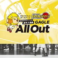 「GAGLE-AllOut-」ガグルオールアウト〜最後に勝つのは俺らだぜ89ERS+松竹梅レコーズ《メーカー直送/正規品》