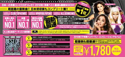「日本一の洋楽ベスト新作!CD3枚組全120曲」《送料無料/MIXCD》BESTOFCLUBHITS2018-2ndhalf-OFFICIALMIXCD《洋楽MixCD/洋楽CD》《HIT-003/メーカー直送/輸入盤/正規品》