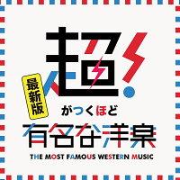 超がつくほど有名な洋楽最新版洋楽ヒットチャート最新音楽人気ランキングおすすめ英語歌2021送料無料MIXCD洋楽定番MKDR-0093メーカー直送正規品