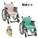 ズレない♪【車椅子用シートカバー】 2枚入り ケアメディックス 防水シート