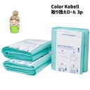【カラーコーベル「おむつポット」取り換えロール 3個パック】 アクションジャパン Color Kobell