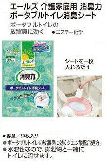 【エールズ 介護家庭用 消臭力 ポータブルトイレ消臭シート】 30枚入り エステー化学
