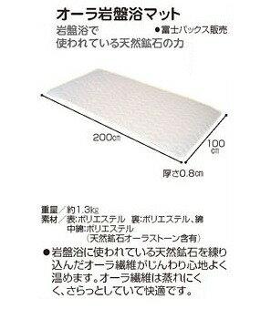 【オーラ岩盤浴マット】 シングルサイズ 富士パックス販売 健康グッズ ★送料無料★
