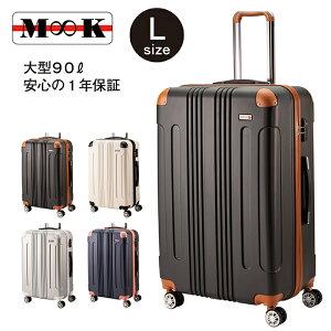 スーツケース キャリーバッグ キャリーケース 超軽量 大型 Lサイズ 軽量丈夫  旅行カバン 旅行バッグ 大容量 トランク おしゃれ ムーク 【M∞K】 【TSAロック搭載】