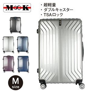 スーツケース キャリーケース キャリーバッグ 中型 Mサイズ 超軽量 ダブルキャスター 出張 ビジネス 無料受託手荷物 ムーク 【M∞K】